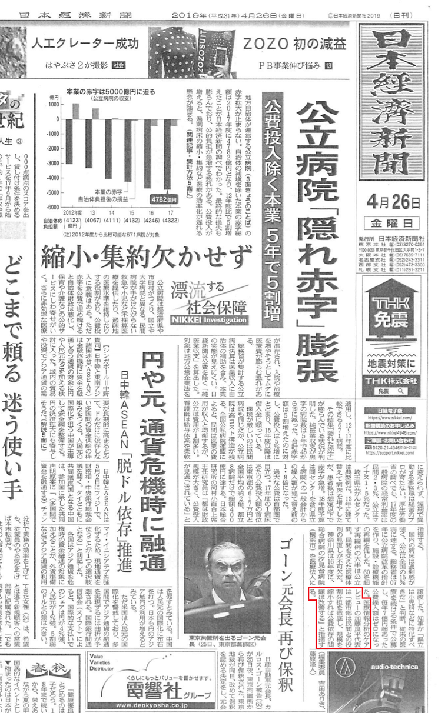 190426日経新聞